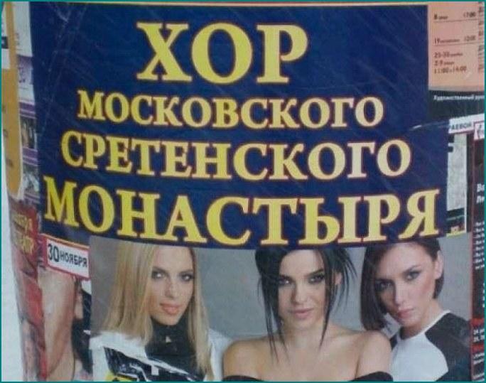Интересные надписи и рекламные объявления - приколы