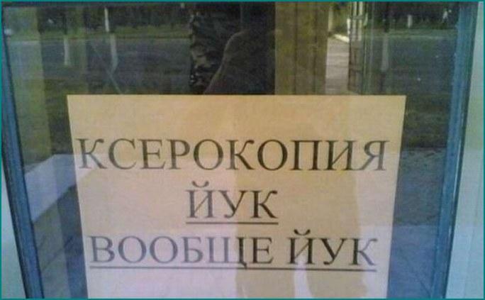 Новые смешные объявления и надписи