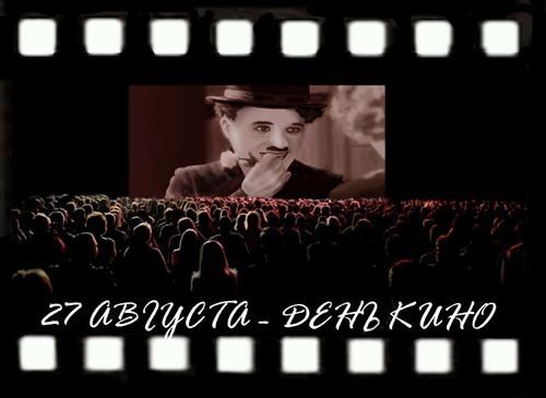 27 августа – День кино