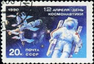 День космонавтики — 12 апреля